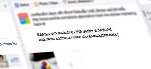 LINE-sticker-markting-hack-6