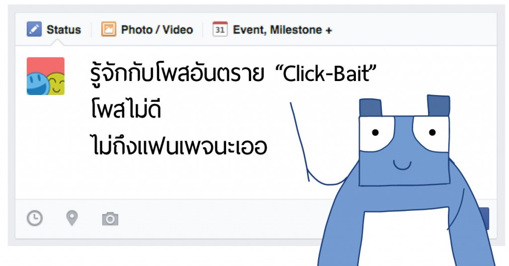 Sochiie-click-bait-facebook-post-page-solution